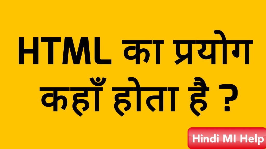 Html ka use html का प्रयोग Where html use