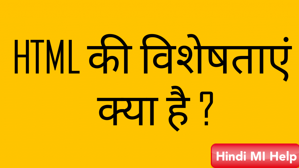 Html ke feature html की विशेषता What is html Feature