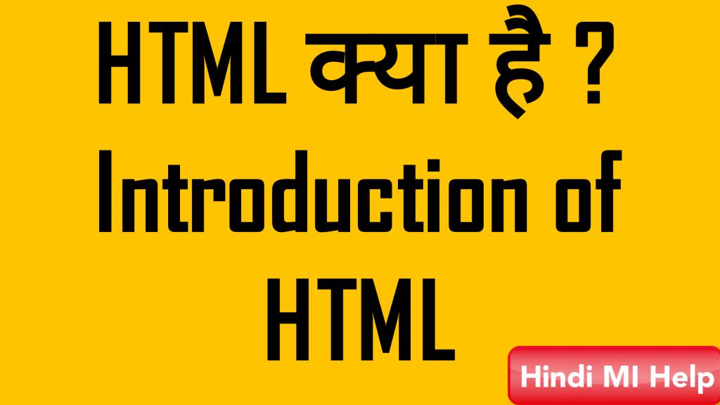 Html kya hai html Introduction of Html