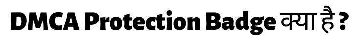 DMCA Protection Badge kya hai