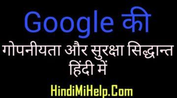 गूगल की गोपनीयता और सुरक्षा सिद्धांत हिंदी में (Google Privacy Principles)