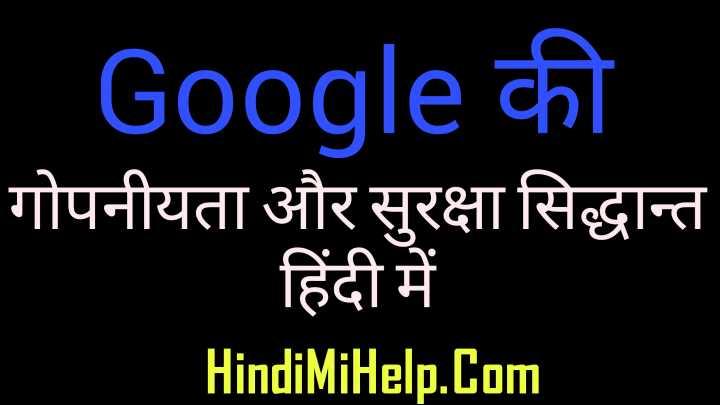 Google-Privacy-Principles