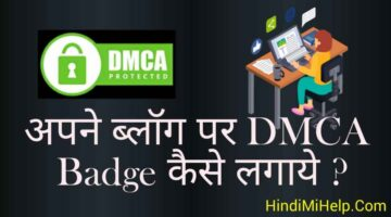 DMCA Protection Badge – How To Add DMCA Badge on Website