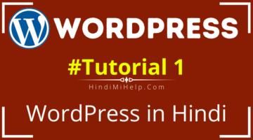 WordPress Kya Hai – WordPress के बारे में पूरी जानकारी हिन्दी में