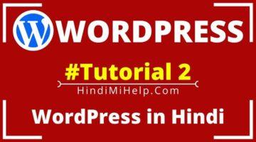 WordPress Install करने के बाद Basic Settings कैसे करें – WordPress Tutorials in Hindi