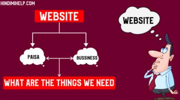 Website बनाने के लिए किन-किन चीजों की जरूरत पड़ती है ?