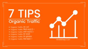 Website पर Organic Traffic कैसे बढ़ाए – Organic Traffic Kaise Badhaye 7 Tips के साथ