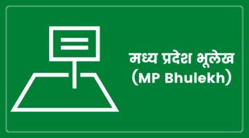 MP Bhulekh – MP Land Record भूलेख नक्शा खसरा खतौनी mpbhulekh.gov.in